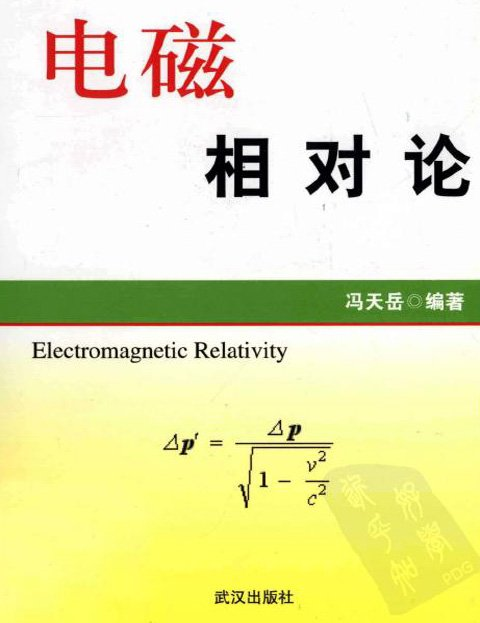 《电磁相对论》扫描版[PDF]资料下载