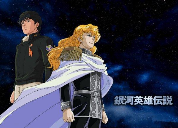 银河英雄传说 将由宝冢歌剧团改编歌剧