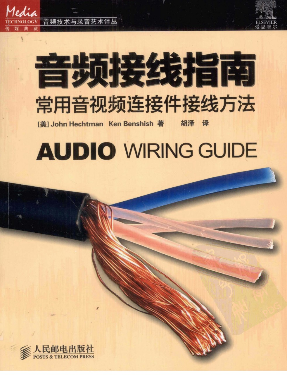 Marvelous Audio Wiring Guide John Hechtman Pdf Go Wiring Diagram Wiring Digital Resources Indicompassionincorg
