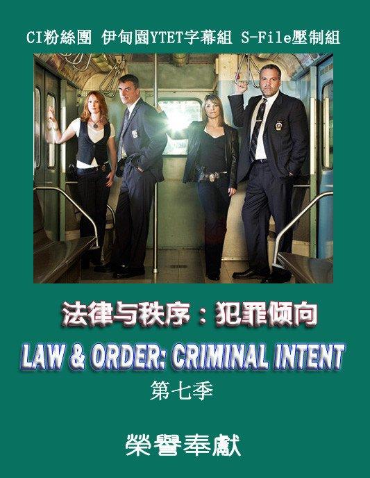 法律与秩序 犯罪倾向 第七季海报