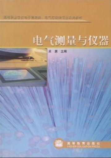 《电气测量与仪器》文字版[PDF]资料下载