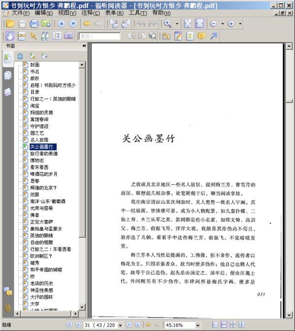 扫描 pdf/内容截图:...