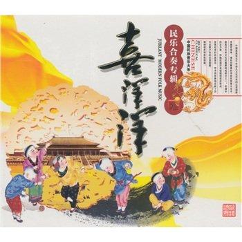 中国宫廷乐社 -《喜洋洋(民乐合奏专辑)》[flac]