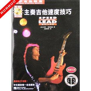 《乔伊吉他教室:主奏吉他速度技