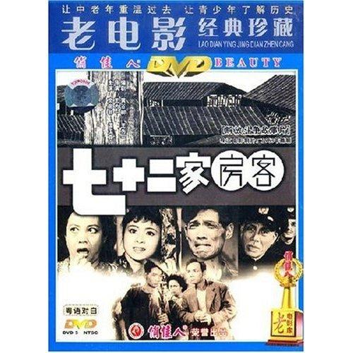 珠江版 七十二家房客 1963