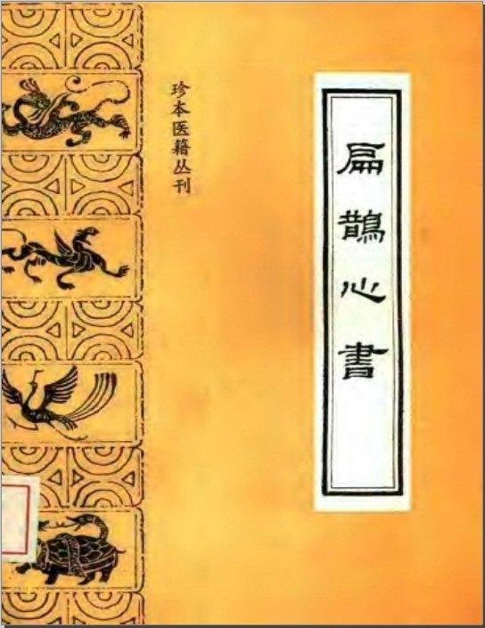 《扁鹊心书》窦材【pdf】
