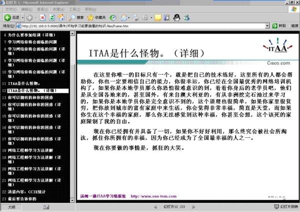 CCNA视频教程 傻博士
