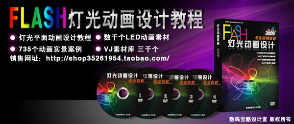 淘宝上正版卖800元的LED动画flash教程
