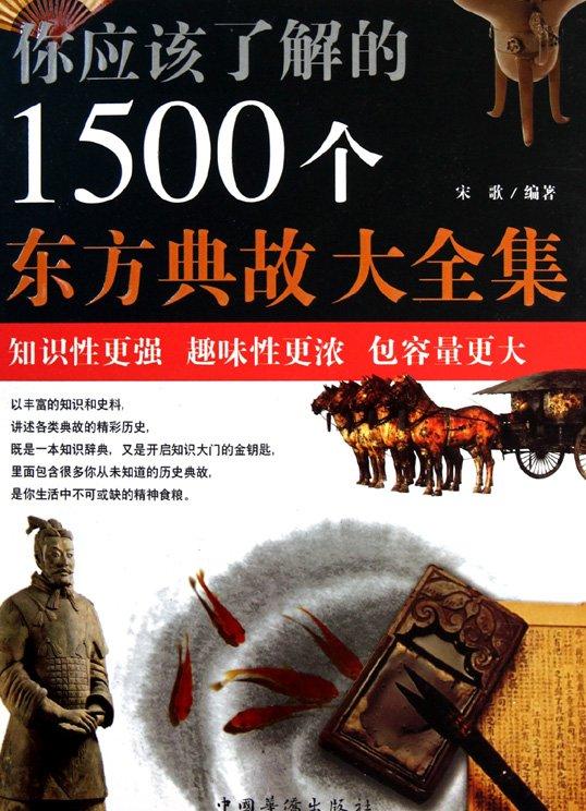 《你应该了解的1500个东方典故大全集》[PDF]扫描版