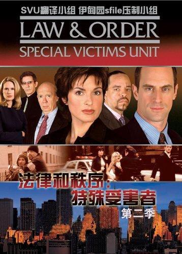 法律与秩序 特殊受害 第二季海报