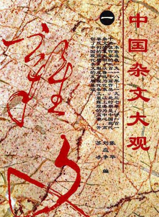 《中国杂文大观4册》[PDF]文字版