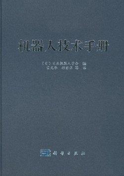 机器人技术手册