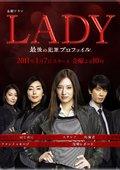 LADY~最后的犯罪心理分析官~ 海报