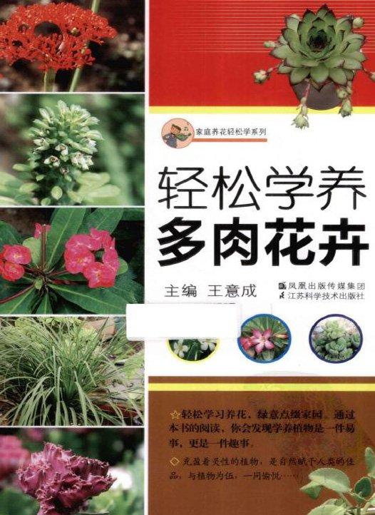 《轻松学养多肉花卉》[PDF]扫描版