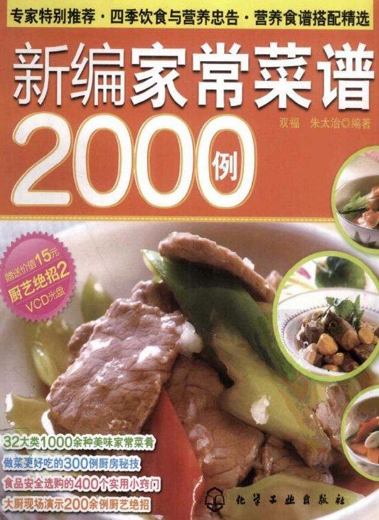 《新编家常菜谱2000例》[PDF]彩色扫描版