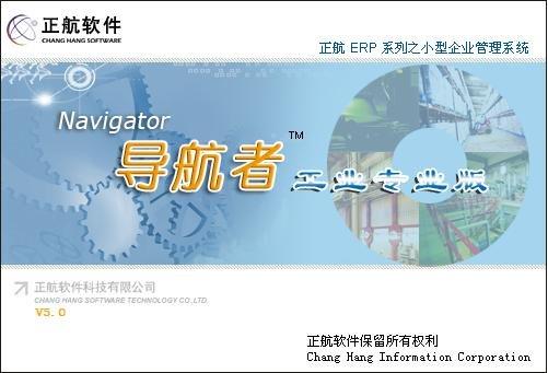 正航导航者工业演示版 正航ERP系列之小型企业管理软件