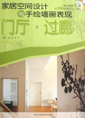 手绘墙画表现:门厅