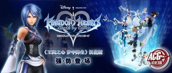 王国之心:梦中降生 中文版 ACG汉化组