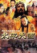 太平天国[全集]/DVD-RMVB
