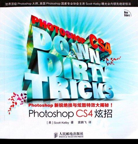Photoshop CS4 炫招 中文版