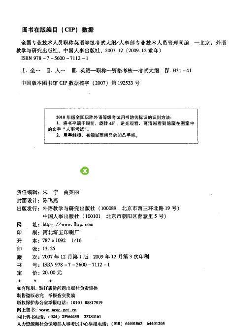 2010年职称英语等级考试大纲 2011年大纲不变