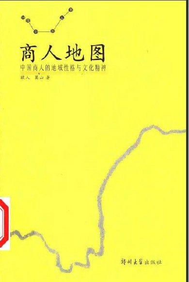 商人地图:中国商人的地域性格与文化精神