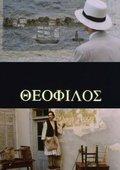 Theophilos 海报