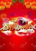2015东方卫视春节联欢晚会 海报