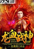 龙血战神 海报
