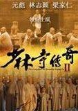 少林寺传奇2 海报