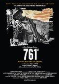 761st 海报