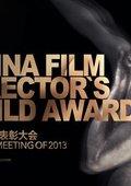 中国电影导演协会2013年度表彰大会 海报