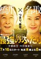 最强的两人:京都府警特别搜查班