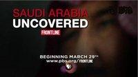 ITV:沙特阿拉伯揭秘