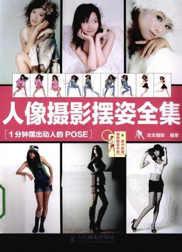 《人像摄影摆姿全集》[PDF]彩图版