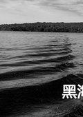 黑海幽魂 海报