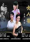 女人香 海报