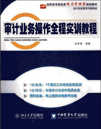 《审计业务操作全程实训教程》扫描版[PDF]