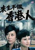 来生不做香港人 海报