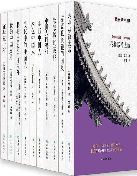 《西方视野里的中国合集(共10册)》扫描版[PDF]