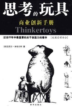 《思考的玩具:商业创新手册》扫描版[PDF]