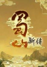 蜀山新传海报