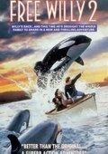 威鲸闯天关2 海报