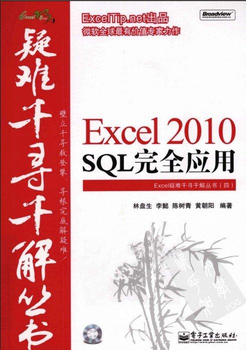 《Excel疑难千寻千解丛书4·Excel 2010 SQL完全应用》[PDF]扫描版