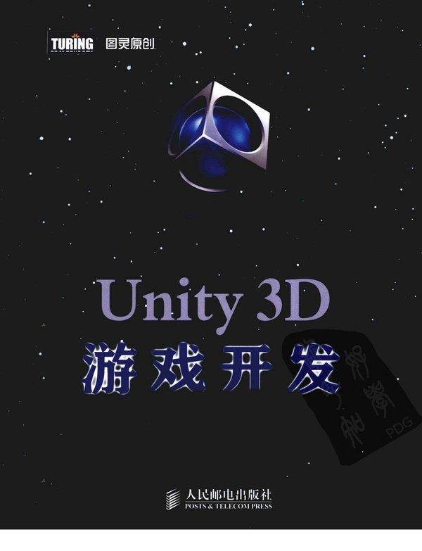 《Unity 3D游戏开发》扫描版[PDF