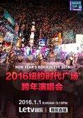 2016纽约时代广场跨年演唱会