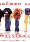 威尔和葛蕾丝 第八季 海报