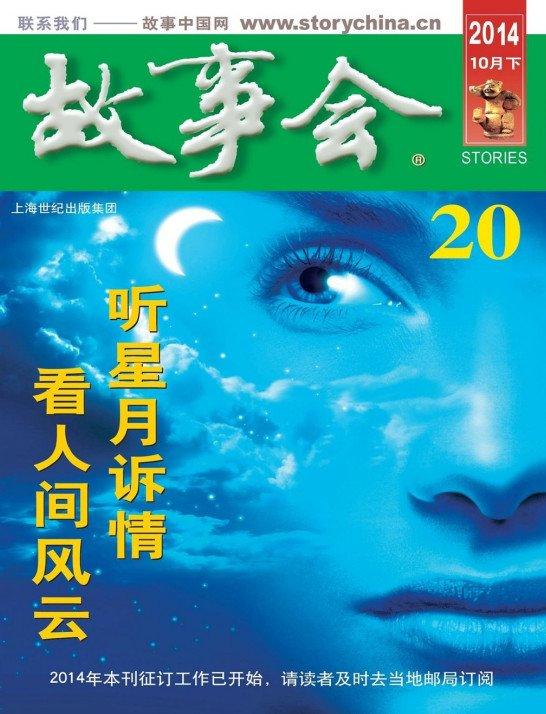 《故事会》2014年10月下PDF杂志免费下载