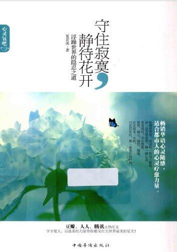 《守住寂寞,静待花开》[PDF]扫描版