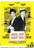 Arsène Lupin contre Arsène Lupin 海报
